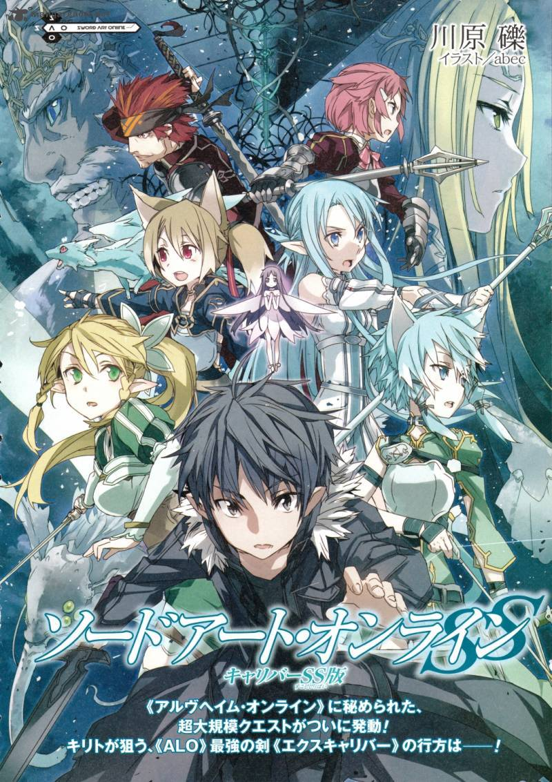 SAO no tendria segunda temporada